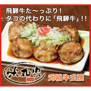 飛騨牛玉焼・お惣菜
